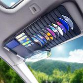 汽車CD夾時尚通用車載cd包遮陽板車用光盤碟片盒套眼鏡夾車內收納【 新店開張八五折促銷】