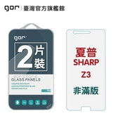 【GOR保護貼】SHARP 夏普 Z3 9H鋼化玻璃保護貼 sharp z3 全透明非滿版2片裝 公司貨 現貨