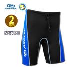 [台灣製 Aropec] 2mm 防寒短褲 防寒泳褲 藍 ;蝴蝶魚游泳防寒專家