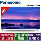 Panasonic國際牌49吋4K UHD HDR聯網液晶電視 TH-49FX700W【送保溫後背包+原廠百年紀念公仔】