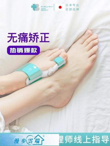 分趾器 日本大拇指外翻腳趾矯正器大腳骨母趾頭糾正分趾器拇外翻矯正器女 漫步雲端