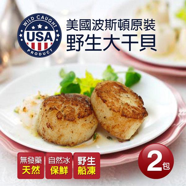 【屏聚美食】美國波斯頓原裝野生大干貝2包(454g/包)免運組_第2件以上每件1759元