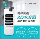 《TELEFUNKEN 德律風根》微8升晶片降溫冰冷扇 LT-8AC1741