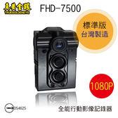 【真黃金眼】FHD-7500 1080P全能行動影像記錄器 (標準版) 附32G記憶卡 可連續錄影達5小時
