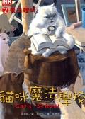 (二手書)貓咪魔法學校(2)
