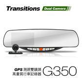 【速霸科技館】全視線 G350 聯詠96655 GPS測速 HDR影像 前後雙鏡頭 後視鏡型行車記錄器