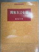 【書寶二手書T1/歷史_WEY】閩客方言史稿_南天書局有限公司
