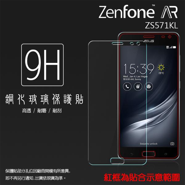 ☆超高規格強化技術 ASUS ZenFone AR ZS571KL A002 5.7吋 鋼化玻璃保護貼/9H/鋼貼/鋼化貼