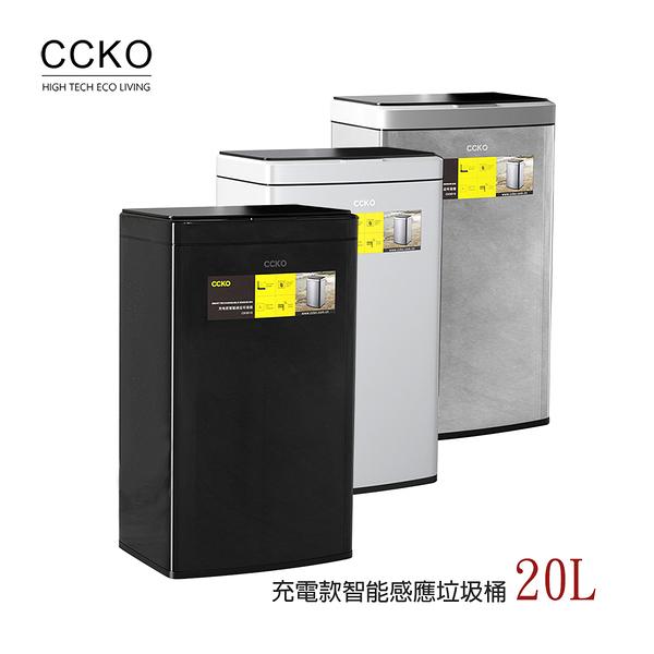 CCKO 智能充電感應垃圾桶 20L 三色任選