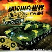 男孩大號遙控聲光越野裝甲坦克99式虎式軍事車充電動兒童玩具模型 NMS漾美眉韓衣