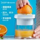 德國博浪手動水果榨汁杯便攜式果汁機家用手動壓汁機檸檬擠壓神器『新佰數位屋』
