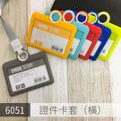UHOO 6051 證件卡套(橫)(深藍...