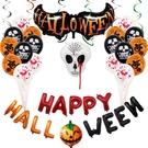 骷顱頭流血氣球 蝙蝠 萬聖節裝飾套裝組 萬聖節 場地布置 活動派對 活動 派對 橘魔法 現貨 PARTY
