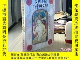 二手書博民逛書店漢唐西域與中國文明【硬精裝罕見無筆記】17220 林梅村 文物出
