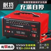 汽車電瓶充電器大功率充滿自停12v24v通用修復型多功能純銅充電機 夏季新品