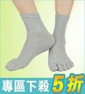 男生透氣吸汗五趾襪【AF02181】i-...
