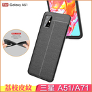荔枝皮紋 Samsung Galaxy A51 A71 手機殼 簡約 防滑 三星a51 保護殼 矽膠 軟殼 手機套 防摔 保護殼