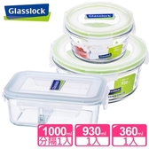 【Glasslock】強化玻璃分格微波保鮮盒-圓滿分隔3件組