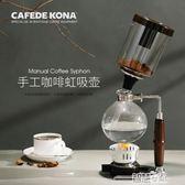 咖啡機 虹吸壺咖啡壺家用手動虹吸式煮咖啡機玻璃套裝