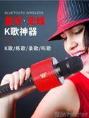 麥克風 手機 電腦唱歌神器全民k歌神器手機麥克風通用無線藍牙話筒布藝家用唱歌音響一體 99免運