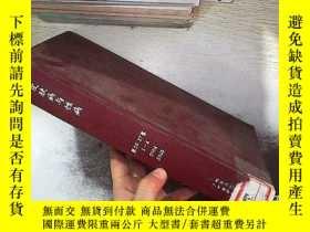 二手書博民逛書店皮膚病與性病罕見2004-2005 各1-4 精裝合訂本Y261116