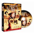 三劍客續篇 - 女騎士DVD...