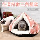 [寵樂子]《美國時尚》燈芯絨粉嫩三角貓窩/狗窩/睡墊/寵物睡床
