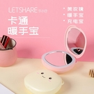 新款禮品LED補光化妝鏡多功能卡通移動電...