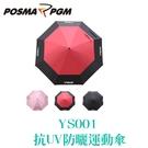 POSMA 防曬運動傘 抗UV 大面積 防滑 抗強風 自動開傘 3色 YS001