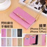 蘋果 iPHONE8 i8 Plus iPHONE7 i7Plus 手機殼 閃粉鑽包手機殼 閃粉 軟殼 插卡 多色