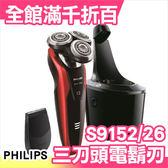 【小福部屋】日本 飛利浦 PHILIPS S9152/26 三刀頭電動刮鬍刀+清洗座 S9151/26 同款【新品上架】