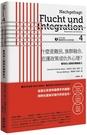 向下扎根!德國教育的公民思辨課4-「什麼是難民、族群融合、庇護政策或仇外心理?...