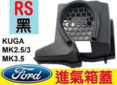 黑色RS字樣 促銷 福特 FOCUS KUGA MK2.5 MK3 MK3.5 專用 RS進氣上蓋 效能 大流量