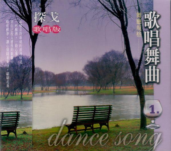 歌唱版  歌唱舞曲 探戈 1 CD (音樂影片購)