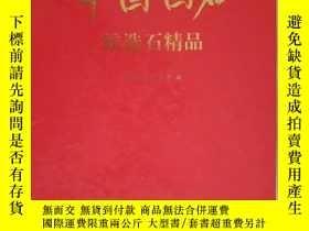 二手書博民逛書店罕見中國國石候選石精品Y177323 中國寶玉石協會 地質出版社