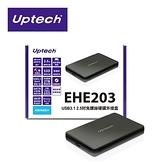 EHE203 USB3.1 2.5吋免螺絲硬碟外接盒