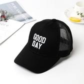 兒童帽子男夏季棒球帽女童遮陽帽寶寶鴨舌帽春秋款防曬太陽網帽潮 交換禮物