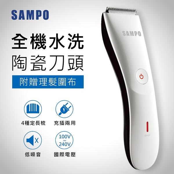 聲寶 陶瓷刀頭電動理髮器 EG-Z1809CL