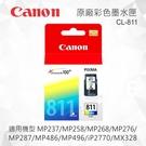 CANON CL-811 原廠彩色墨水匣 適用 MP276/MP287/MP486/MP496/iP2770/MX328/MX338/MX347/MX357/MX366/MX416/MX426