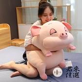 40厘米 玩偶抱枕豬豬公仔毛絨玩具超軟超可愛生日禮物【君來佳選】