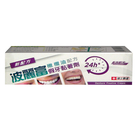 波麗富 假牙黏著劑 40g/條 (不含鋅、防腐劑、色素、矽酮) 專品藥局【2003718】