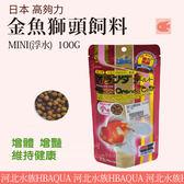 [ 河北水族 ]  日本 高夠力【 金魚獅頭飼料MINI(浮水)  100G 】HK-05620