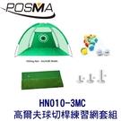POSMA 3M 高爾夫球切桿練習網 套組 HN010-3MC
