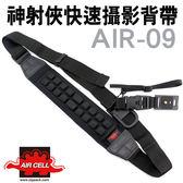 AIR CELL 神射俠快速攝影背帶 AIR-09背帶7cm