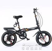 折疊自行車成人 男女式16/20寸變速減震小型超輕便攜兒童學生單車YYP   麥琪精品屋