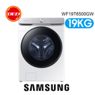 【免費安裝】 三星 SAMSUNG 洗衣機 WF19T AI 衣管家 蒸洗脫 19KG 滾筒式 冰原白 WF19T6500GW
