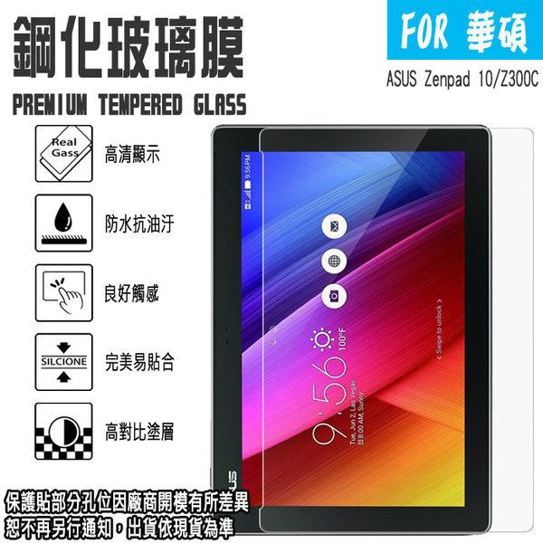 日本旭硝子玻璃 7吋 ZenPad C 7.0/Z170CG Z170 華碩 鋼化玻璃保護貼