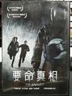 挖寶二手片-0B05-647-正版DVD-電影【要命真相】-奧斯丁埃貝爾 亞歷克西斯卡拉(直購價)