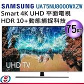 【信源電器】75吋【SAMSUNG 三星 Smart 4K UHD 玩家專用+晶透顯色科技平面電視】UA75NU8000WXZW