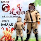 防蜂衣全套透氣專用防蜂連體衣2018加厚不帶風扇捉胡蜂 時光之旅